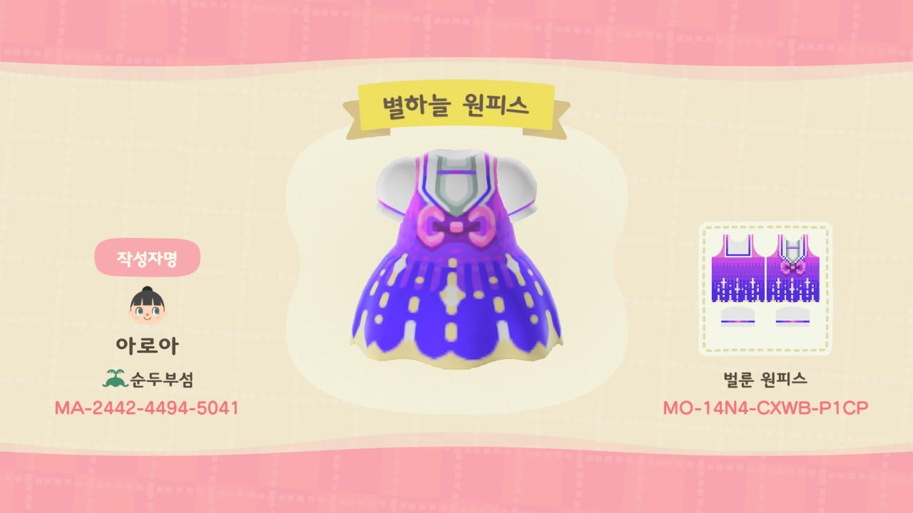 별하늘 원피스 - Animal Crossing: New Horizons Custom Design