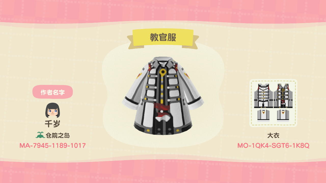 Trench Coat (Rean) - Animal Crossing: New Horizons Custom Design