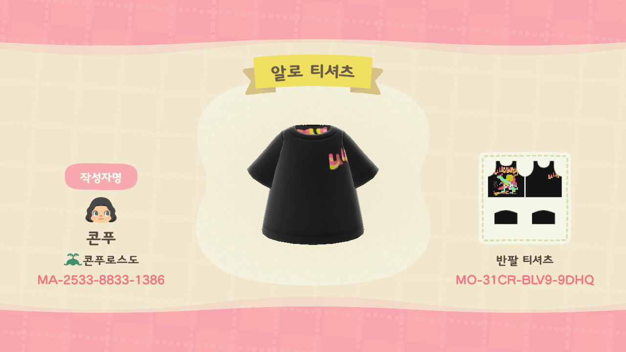 알로 티셔츠 - Animal Crossing: New Horizons Custom Design
