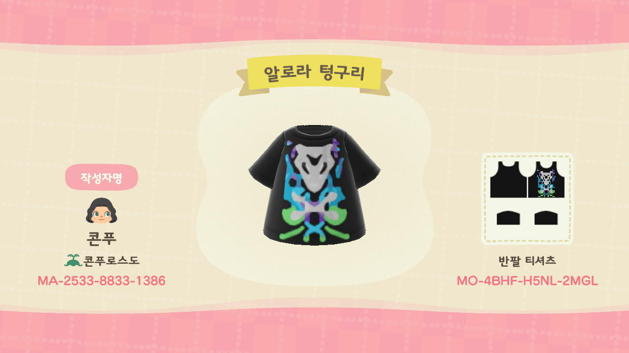 알로라 텅구리 - Animal Crossing: New Horizons Custom Design