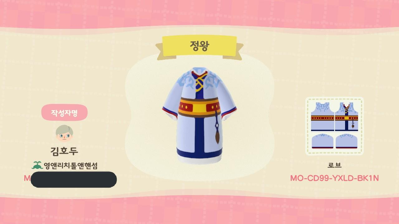 정왕 - Animal Crossing: New Horizons Custom Design