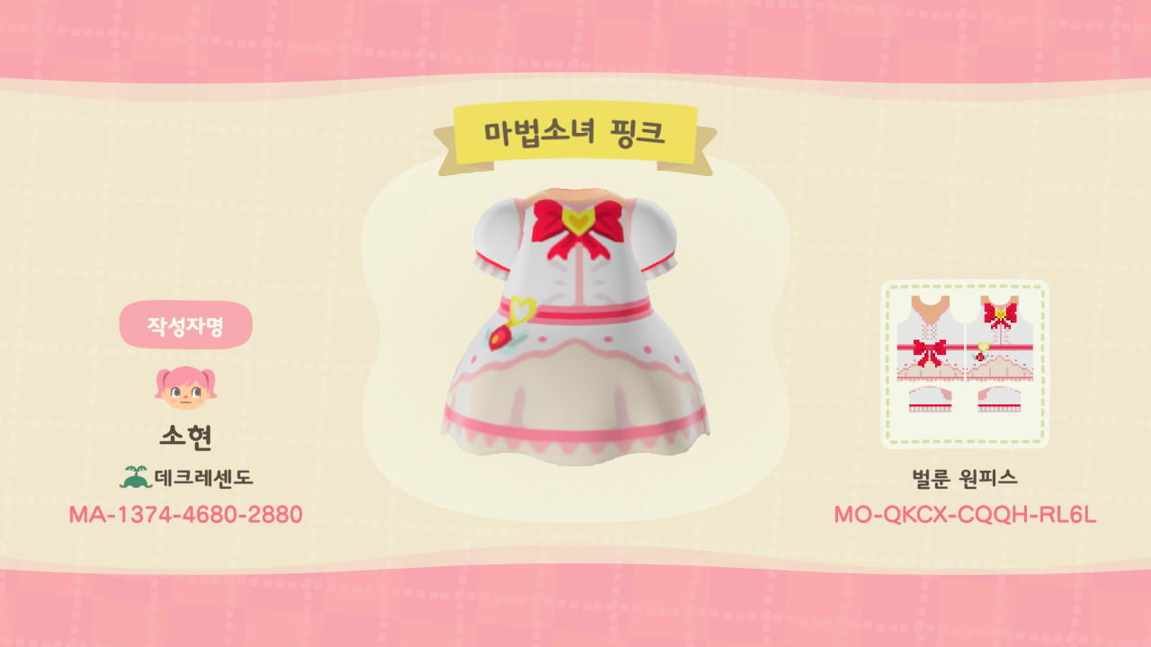 마법소녀 핑크 - Animal Crossing: New Horizons Custom Design