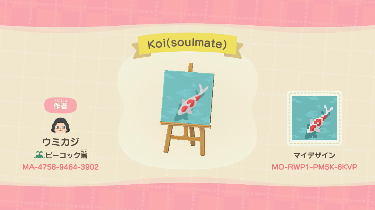 koi(soulmate) - Animal Crossing: New Horizons Custom Design
