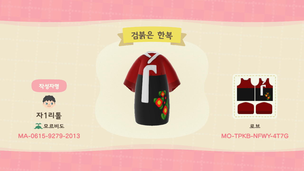 검붉은 한복 - Animal Crossing: New Horizons Custom Design