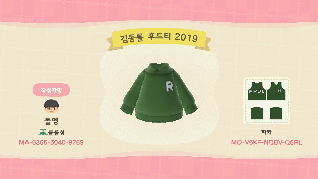 KIM DONG RYUL 2019 - Animal Crossing: New Horizons Custom Design